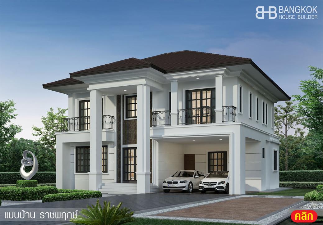 โปรโมชั่น ของกลุ่ม บิวท์ ทู บิวด์ รับสร้างบ้านคุณภาพ แบบบ้าน 2 ชั้น (2)